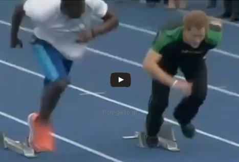 Ο Πρίγκιπας Χάρι vs Usain Bolt