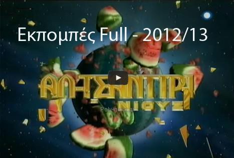 Αλ Τσαντίρι Νιούζ 2012/2013 - Εκπομπές Full