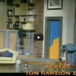 Απάτα τον πλησίον σου (2000/01– full) – Σεφερλής Θέατρο