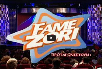 Fame zori (2004/05 – full) – Σεφερλής Θέατρο