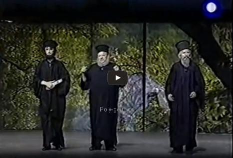 Η Σαλώμη φιλούσε υπέροχα (2000 – full) Θέατρο, Επιθεώρηση