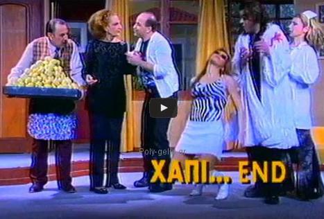 Happy End (2001/02 – full) – Σεφερλής Θέατρο