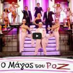 Ο Μάγος του ροζ (2010 – full) – Σεφερλής Θέατρο