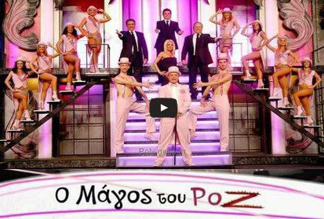 O Μάγος του ροζ (2010 – full) – Σεφερλής Θέατρο