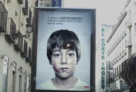 Διαφήμιση με κρυφό μήνυμα που το αντιλαμβάνονται μόνο τα παιδιά