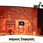 Ο Μπαχαλόγατος (2009 – full) – Σεφερλής Θέατρο