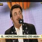 Ο Μάρκος Σεφερλής – Νότης Σφακιανάκης στην Τατιάνα (2013)