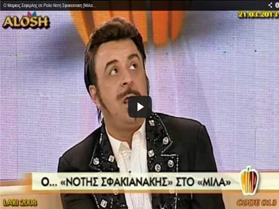 Ο Μαρκος Σεφερλης - Νοτης Σφακιανακης στην Τατιάνα (2013)