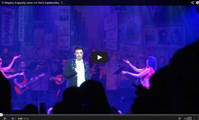 Ο Μάρκος Σεφερλής (Νότης Σφακιανάκης) - Γυάλινο Μουσικό Θέατρο (2013)