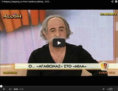 Ο Μάρκος Σεφερλής - Αγάθωνας στην Τατιάνα (2013)
