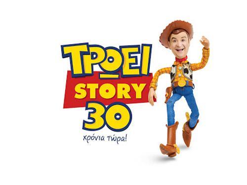 Τρώει Story (2012 - full) - Σεφερλής Θέατρο