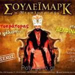 Σουλειμάρκ ο Μεγαλοπρεπής (2013 – full) – Σεφερλής Θέατρο