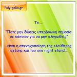 Ατάκα facebook σε εικόνα #15