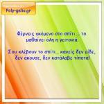 Ατάκα facebook σε εικόνα #6
