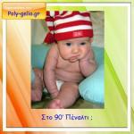 Ολυμπιακός από μικρός…