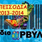 ΡΑΔΙΟ ΑΡΒΥΛΑ επεισόδια 2013-2014