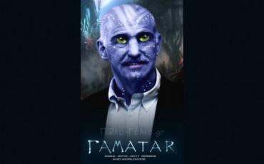 Gamatar - Papandreou