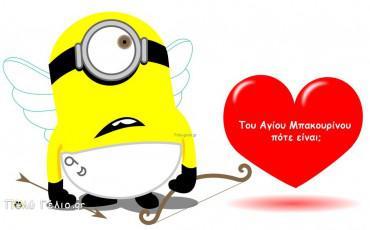 minions-agiou-valentinou1