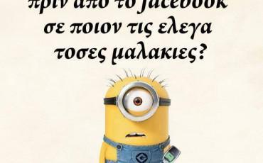 Minions: Αναρωτιέμαι πριν το facebook...