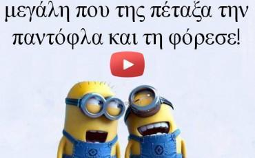 Minions Greek: Έξυπνες ατάκες σε βίντεο που θα σας φτιάξουν την μέρα :)