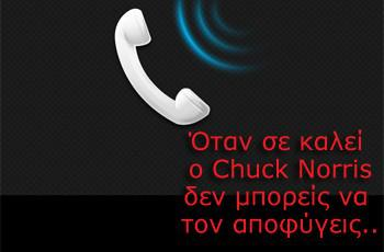Όταν σε καλεί ο Chuck Norris δεν μπορείς να τον αποφύγεις...