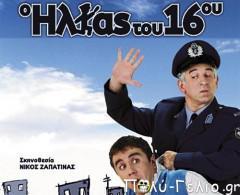 Ο Ηλίας του 16ου Φιλιππίδης full movie