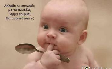 Αστεία εικόνα με μωράκι: Τέρμα το βυζί;;;