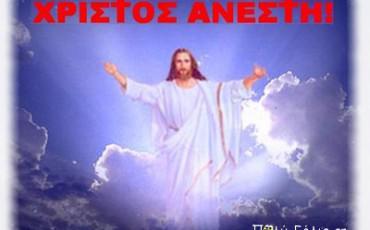 Ευχές για Χριστός Ανέστη