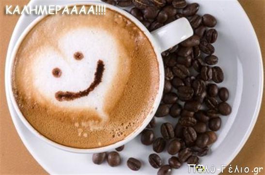 Ομορφες εικονες για καλημερα με καφε