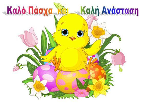Ευχετήριες Κάρτες Πάσχα για εκτύπωση (Πασχαλινές κάρτες)