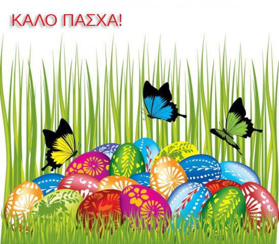 Ευχετηριες Καρτες για καλο Πασχα