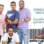 Ράδιο Αρβύλα Επεισόδιο 21 (28/4/2014)