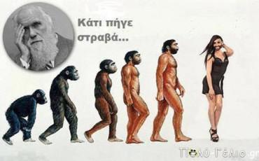 Δαρβίνος: Κάτι πήγε λάθος
