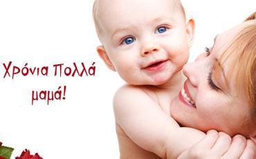 Γιορτή της Μητέρας - Ευχές για Χρόνια Πολλά