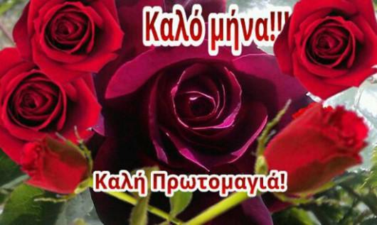 Image result for ΚΑΛΗ ΠΡΩΤΟΜΑΓΙΑ ΕΙΚΟΝΕΣ