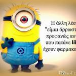 Τα Minions σχολιάζουν τα Like