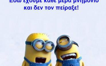 Greek Minions: Τρίτη και 13