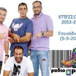 Ράδιο Αρβύλα Επεισόδιο 22 (5/5/2014)
