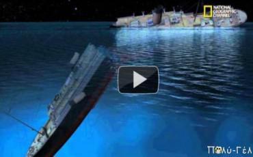 Εκπληκτικό Βίντεο: Πως βυθίστηκε ο Τιτανικός