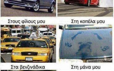 Αστεία εικόνα: Πώς φαίνεται το αυτοκίνητό μου...