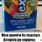 Ποιο φρούτο δεν έχει βιταμίνες
