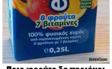 Αστεία εικόνα: Ποιο φρούτο δεν έχει βιταμίνες