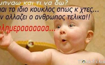 Μωράκι λέει καλημέρα !!!