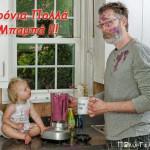 Αστείες εικόνες: Χρόνια πολλά Μπαμπά !!!
