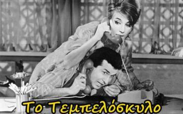 Το Τεμπελόσκυλο 1963 – Ελληνική ταινία