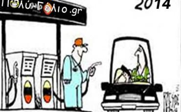 Αστεία εικόνα κρίσης: Οι ληστείες παλιά και σήμερα...