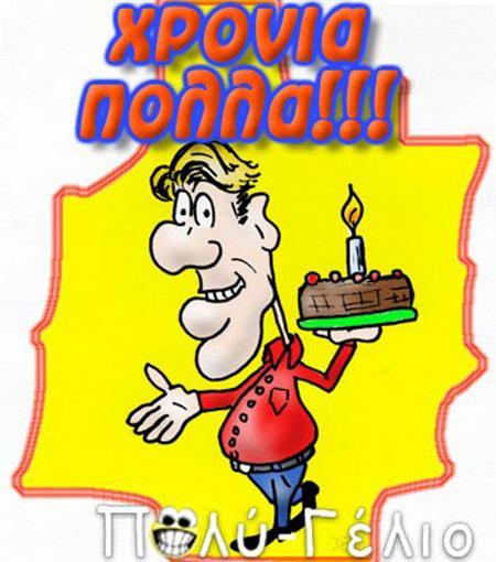 Ευχές για Γενέθλια Αδερφής   Αδελφού  b24905a1e7b