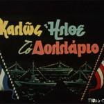 Καλώς ήλθε το Δολάριο 1967 – Ελληνική ταινία
