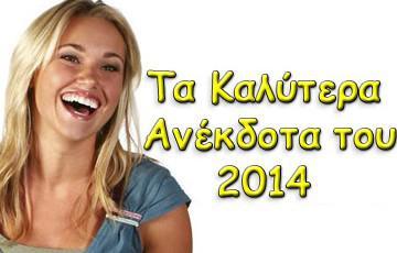 Ta-kalyteraanekdota-2014