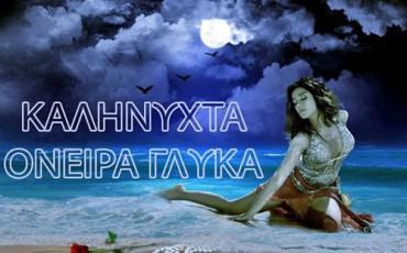 kalhnyxta-oneira-glyka